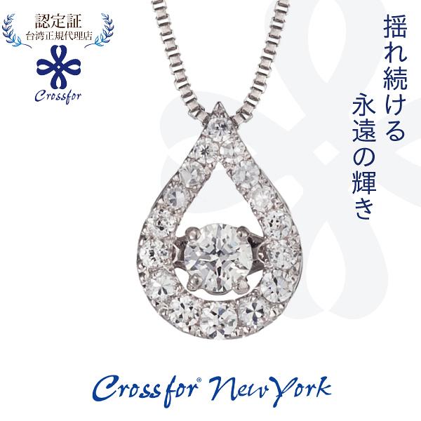 正版日本原裝【Crossfor New York】項鍊【Twinkle Tear淚光閃閃】純銀懸浮閃動項鍊