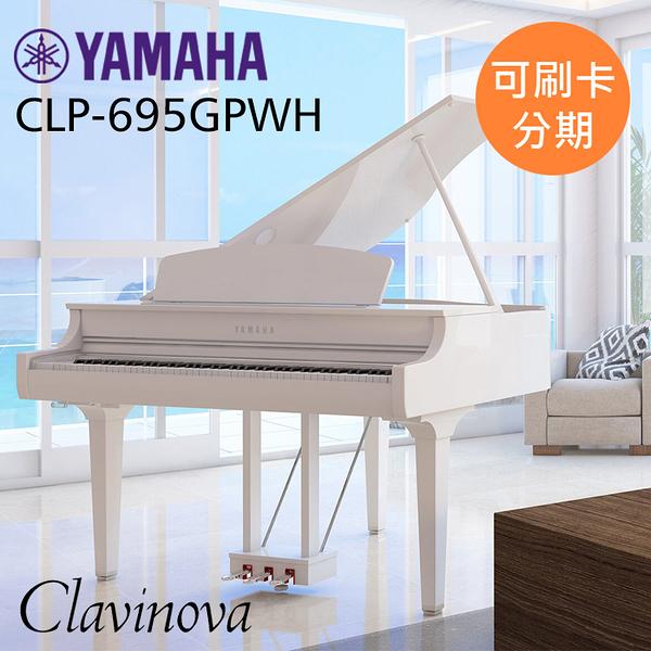 小叮噹的店-YAMAHA CLP695GPWH Clavinova 旗艦平台型 88鍵 烤漆白 電鋼琴 數位鋼琴