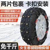 汽車輪胎防滑鏈小轎車越野車SUV通用型面包車雪地鏈條冬季免千斤YTL 皇者榮耀