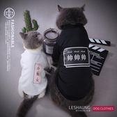聖誕節交換禮物-貓咪衣服貓衣服小貓幼貓寵物貓的衣服狗狗貓貓衣服薄款夏季秋冬裝