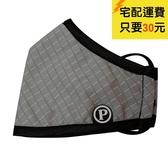 PYX 品業興 抗菌防霾口罩-灰格紋 (輕薄版)