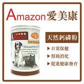 【愛美康】天然鈣磷粉 500g(NW-AM-04) (F093A04)