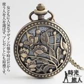 『時光旅人』蝴蝶花中舞(百合花)造型復古懷錶隨貨附贈長鍊