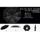 【JAR嚴選】創意星空 摺疊傘 防紫外線遮陽傘 雨傘
