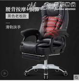 辦公椅家電腦椅家用辦公椅可躺老板椅升降轉椅按摩擱腳午休座椅子 LX 雲朵走走