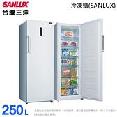 (含拆箱定位)SANLUX台灣三洋250L直立式冷凍櫃 SCR-250F