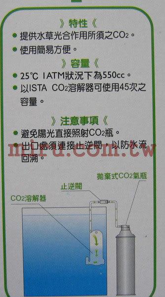【西高地水族坊】ISTA伊士達 新型簡易CO2供應組專用補充瓶(三瓶裝)