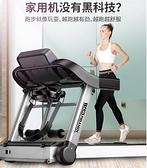 跑步機鑫友M7跑步機家用款小型多功能超靜音電動折疊迷你室內健身房專用 220v JD  美物居家 免運
