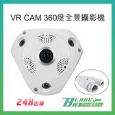 【刀鋒】VR CAM 3D 環景360度監控攝像機 APP遙控 無線 防盜偵測 全景 監視器