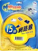網路線-15M