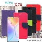 【愛瘋潮】VIVO X70 5G 經典書本雙色磁釦側翻可站立皮套 手機殼 可插卡 可站立 側掀皮套 手機套