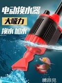 魚缸換水器 yee魚缸換水器電動吸水器水族箱吸便器魚糞便清理工具抽水洗沙器 韓菲兒