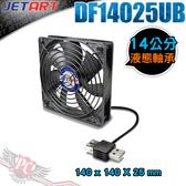 [ PC PARTY  ]  JetArt 捷藝 外接式 USB 液態軸承 14cm 靜音風扇 (DF14025UB)
