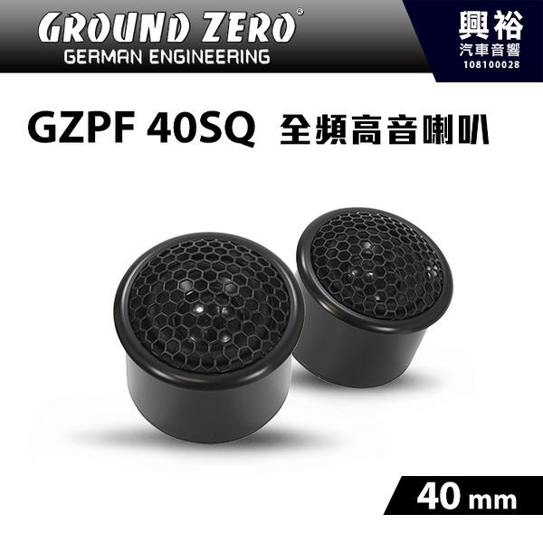 【GROUND ZERO】德國零點 GZPF 40SQ高性能全頻 40mm高音喇叭