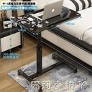 筆記本支架落地電腦桌床上可移動書桌摺疊升降學習桌沙發床邊桌子 NMS蘿莉新品