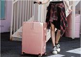 行李箱   行李箱萬向輪女小鋁框拉桿箱26旅行箱子男20韓版密碼箱包皮箱24寸  瑪麗蘇