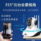 監控器高清無線wifi攝像頭手機遠程網絡監控器家用室內夜視套裝家庭室外 LX 智慧e家