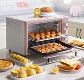 小熊電烤箱家用烘焙小型多功能全自動小蛋糕面包30升大容量CY『小淇嚴選』