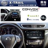 【CONVOX】2014~19年NISSAN X-TRAIL專用10吋螢幕安卓主機*聲控+藍芽+導航+安卓*8核心
