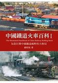中國鐵道火車百科I