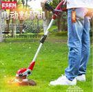 家用小型電動割草機打草機 草坪修剪機剪草機 除草機割雜草機『夢娜麗莎精品館』YXS