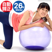 65cm透明健身抗力球彼拉提斯球復健球彈力球26吋不倒翁顆粒韻律球瑜珈球推薦哪裡買專賣店ptt