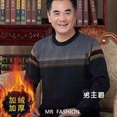 (交換禮物)中老年男士針織衫40-50歲刷毛加厚毛衣中年爸爸裝大碼毛線衣冬季