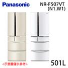 【Panasonic國際】501L 五門變頻冰箱 NR-F507VT-N1/W1 免運費