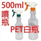 噴瓶 500ml白瓶 消毒噴嘴 壓瓶 PET材質 瓶子 空瓶 可裝滅菌 消毒殺菌液 急單勿下容器【TW35704】