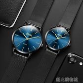 1314韓版時尚超薄情侶手錶一對錶防水男女士鋼帶學生錶非機械手錶 新北購物城