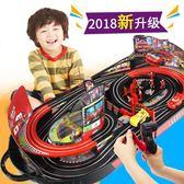 軌道賽車玩具電動遙控賽道小汽車兒童男孩wy3-4-6歲麥昆套裝小火車wy秋季上新