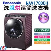【信源】16公斤~Panasonic滾筒洗脫烘洗衣機NA-V178DDH-V