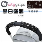 ✿蟲寶寶✿【美國Choopie】CityGrips 推車手把保護套 / 單把手款 - 黑白塗鴉