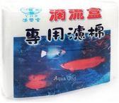 漁帶寶滴流盒專用 特A級濾棉 大包裝15片 白棉 滴流棉 上部過濾槽 另售1大袋20小包入
