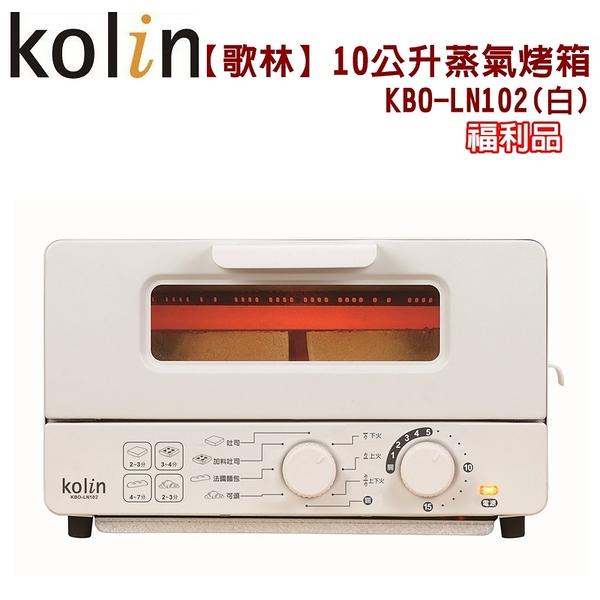 (福利品)【歌林Kolin】10公升蒸氣烤箱 烤吐司神器 烤麵包 白色 KBO-LN102 保固免運