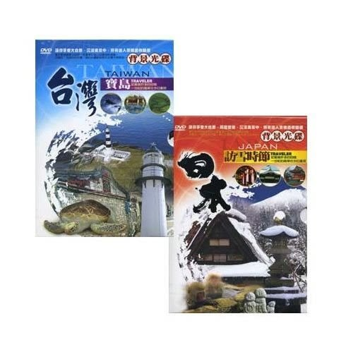 背景光碟-台灣寶島日本訪雪時節DVD (二盒裝)  (購潮8)