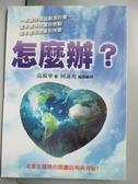 【書寶二手書T8/勵志_NAO】怎麼辦?_高淑華