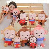萌寶猴公仔猴子大號毛絨玩具孩子抱枕小猴子玩偶兒童禮物送女友  『夢娜麗莎精品館』