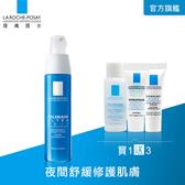 理膚寶水 多容安夜間修護精華乳40ml 面膜精華兩用組 舒緩保濕
