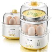 蒸蛋機煮蛋器自動斷電迷你蒸蛋器雙層預約定時家用多功能蒸蛋早餐機220V 新品特賣