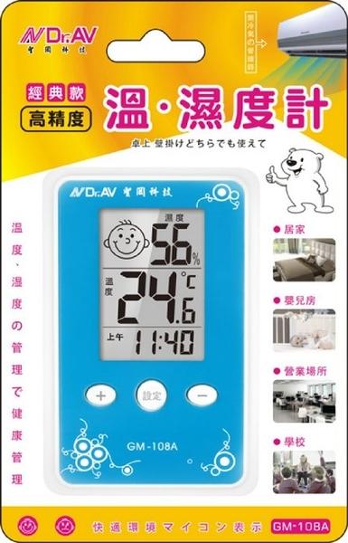 聖岡科技 經典款GM-108A溫濕度計1入(顏色隨機)