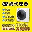 Paperang 二代P2 口袋列印小精...