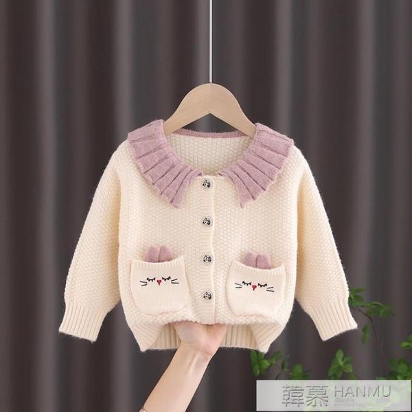 兒童毛衣 女寶寶毛衣秋裝2020新款女童韓版洋氣外套嬰幼兒上衣小童針織開衫 女神購物節