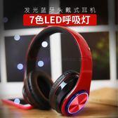超長待機發光無線藍芽耳機頭戴式 音樂插卡耳麥 蘋果安卓手機通用 魔法鞋櫃