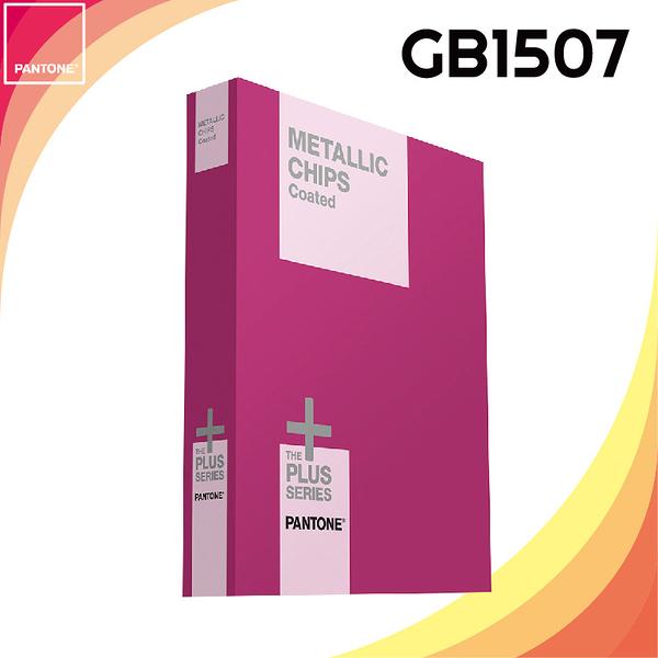 《PANTONE 》金屬色色票 【METALLICS CHIPS】GB1507