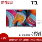 *新家電錧*【TCL- 43P725】43 吋 4K Android TV 智能電視