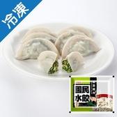 買一送一龍鳳冷凍國民水餃韭菜豬肉640G【愛買冷凍】