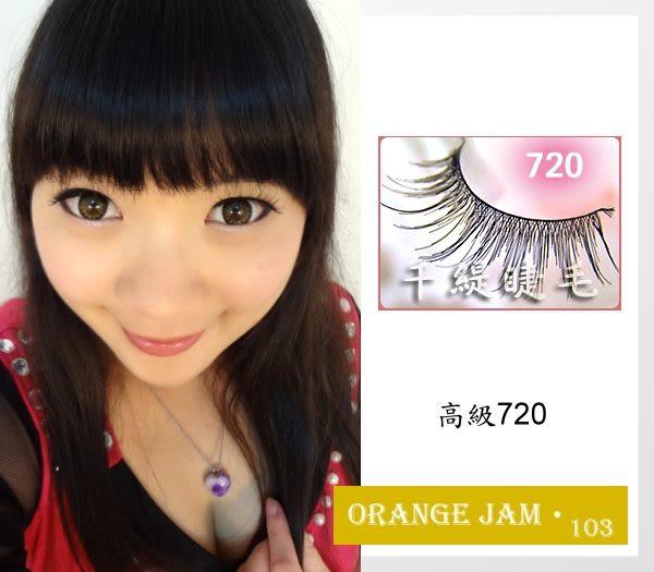 千緹高級假睫毛 - 720