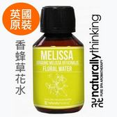 NT 香蜂草花水 100ml。Melissa Floral Water。英國原裝 Naturally Thinking