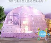 蒙古包蚊帳1.8m/1.5米床單雙人坐床有底拉鏈支架家用紋帳宿舍xw蚊帳